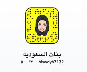 بنات السعوديه
