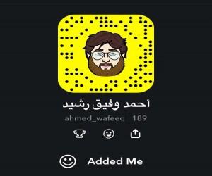 أحمد وفيق رشيد