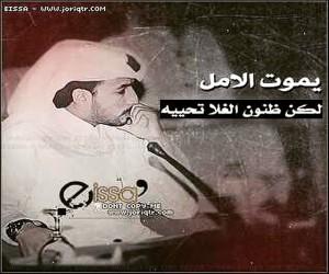 باسل الشمري