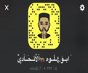 ابو علوه الاتحادي