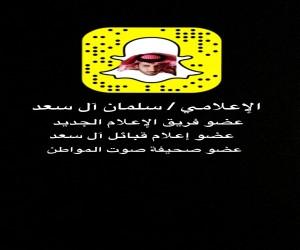 سلمان آل سعد