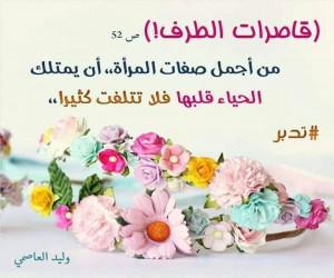الزهراء آل محمد
